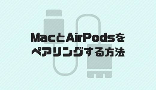 MacとAirPodsをペアリング【接続】する方法を画像付きで解説!