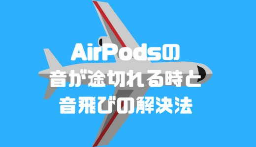AirPodsに接続してるのに音が途切れる時の対策と原因。音飛びも解説!