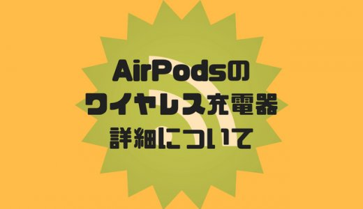 AirPodsのワイヤレス充電器発売と詳細!値段は6700円!Apple非公式でも便利!