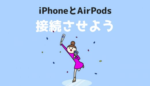 AirPodsをiPhoneに接続(ペアリング)する2つの方法を画像付きで解説!